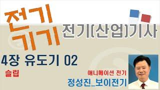 전기(산업)기사 전기기기 (04 유도기) 02 슬립