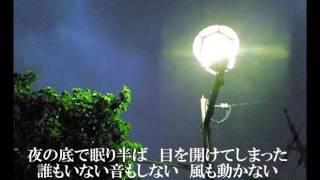 中島みゆきさんの 常夜灯 歌ってみました^ お友達に 感謝.