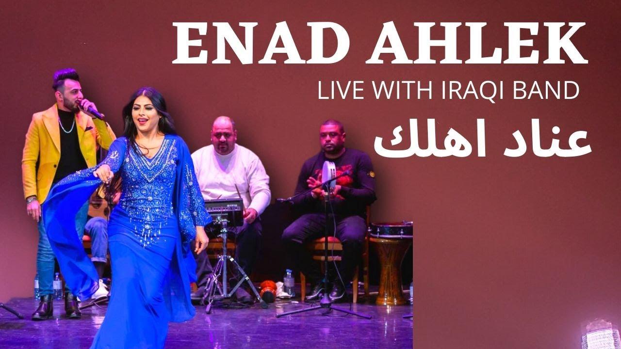 ENAD AHLEK (Live show with Iraqi band)/ رقص عراقي كارمن في روسيا
