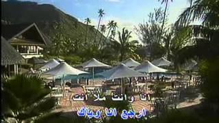 Keefak Inta (Fayrouz) karaoke