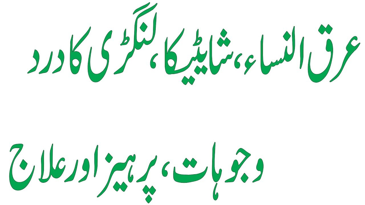 sciatica best treatment in urdu | arq un nisa ka nuskha