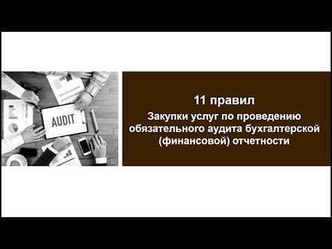 Закупка услуг обязательного аудита бухгалтерской отчетности по 44-ФЗ