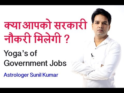 Government Job Yoga In Horoscope, कुंडली में सरकारी नौकरी का योग