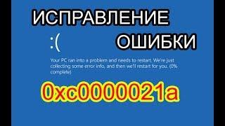 Ошибка 0xc0000021a в Windows 8, 8.1, 10. Как исправить?