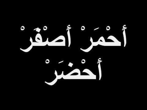 Lagu Anak Pelangi Pelangi Versi Bahasa Arab