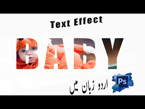 How to add photo on text  photoshop in urdu