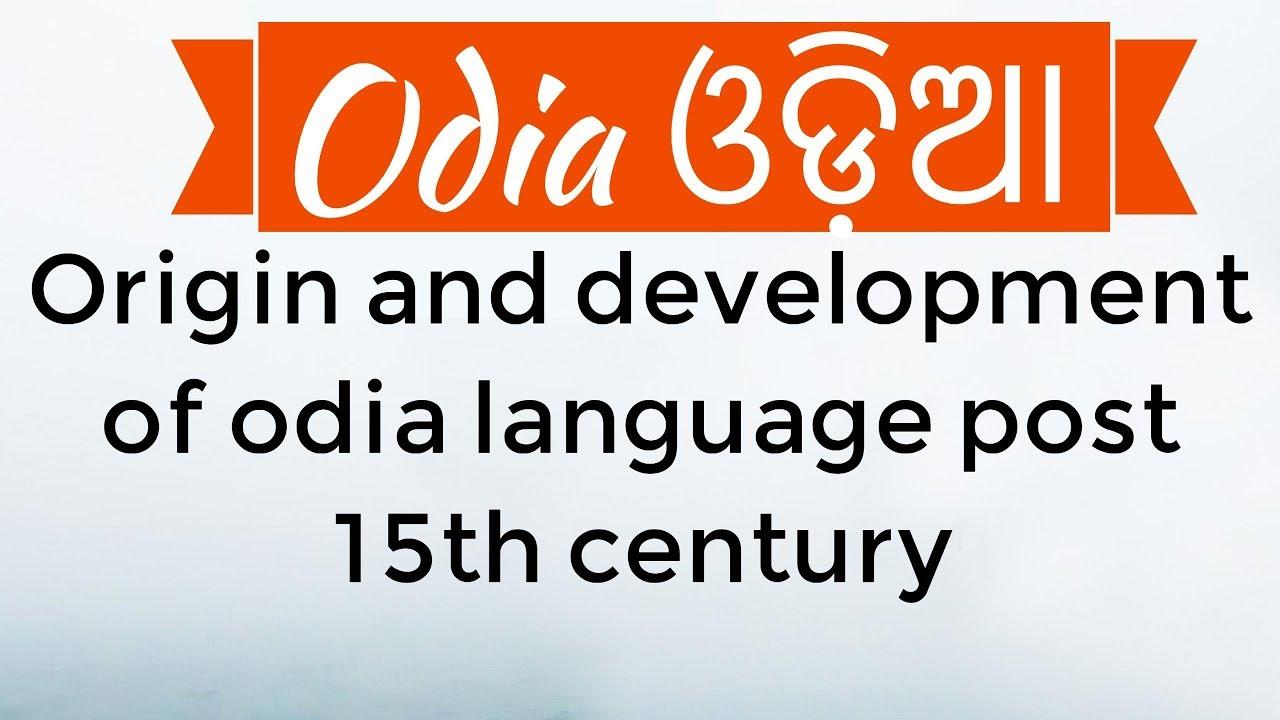 Odia ଓଡ଼ିଆ - Origin and development of Odia language post 15th century -  Odia literature OPSC UPSC