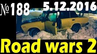 Новая подборка аварии и ДТП от Дорожные войны за 5.12.2016 Видео № 188