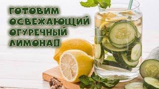 Видеоурок: как приготовить освежающий огуречный лимонад