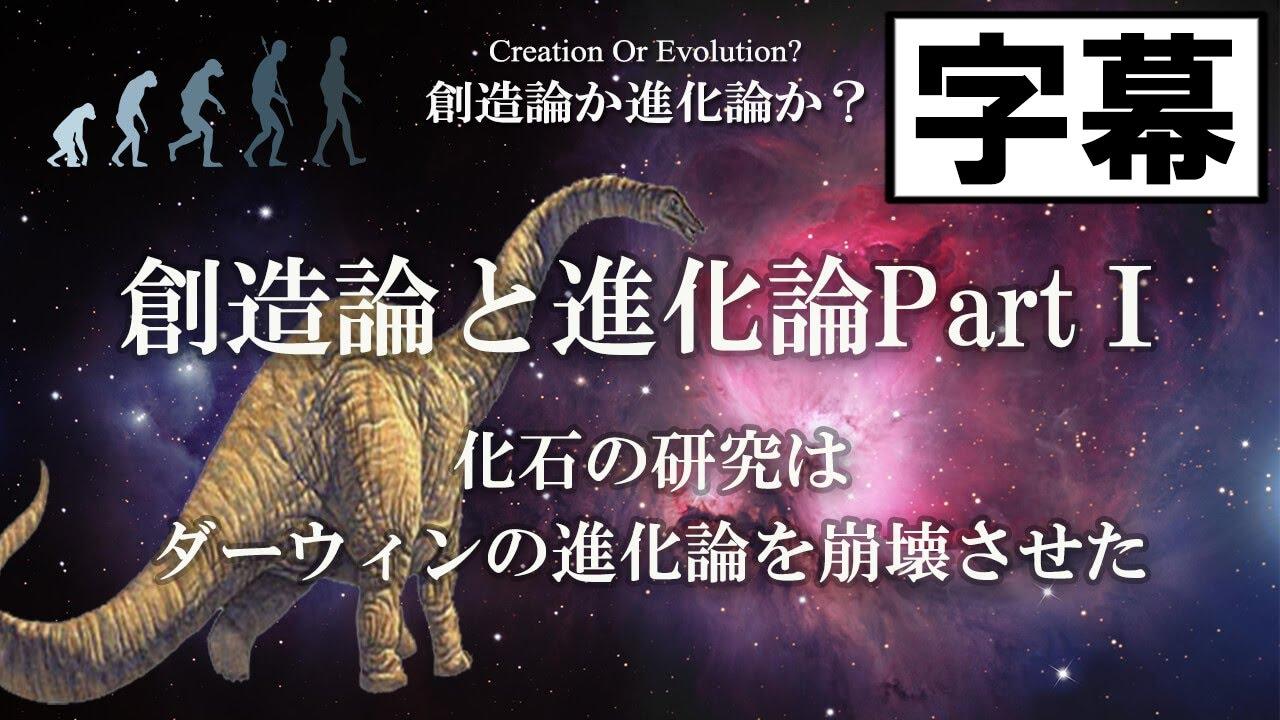 #4 創造論と進化論PartⅠ「化石の研究はダーウィンの進化論を崩壊させた」(字幕付き) - YouTube