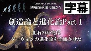 #4 創造論と進化論PartⅠ「化石の研究はダーウィンの進化論を崩壊させた」(字幕付き)