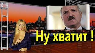 Лукашенко боится нестабильности! Главные новости Беларуси. ПАРОДИЯ #7