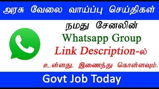 Govt Job Today Whatsapp Group Link , Tamil Nadu Government Jobs , Govt Job Today