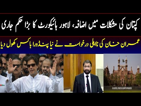 PM Imran khan is in big trouble..CJ LHC issued notices to Federal government and advisers of PM IK.