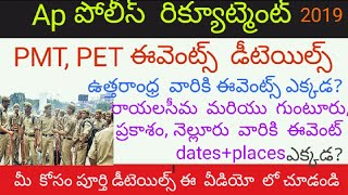 AP Police SI Events (PMT, PET) 2019, Physical Efficiency Test Information |APSLPRB SI Events,Running