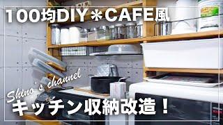 【キッチン収納】100均DIYでカフェ風お洒落キッチンを目指す!i made cafe style kitchen with 100 yen shop materials