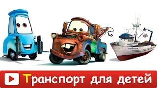 [ ТРАНСПОРТ для ДЕТЕЙ по мотивам мультфильма ТАЧКИ ] Развивающее ВИДЕО про транспорт для детей Доман