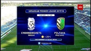 Матч ЧУ 2017/2018 - Черноморец - Полтава - 1:0.