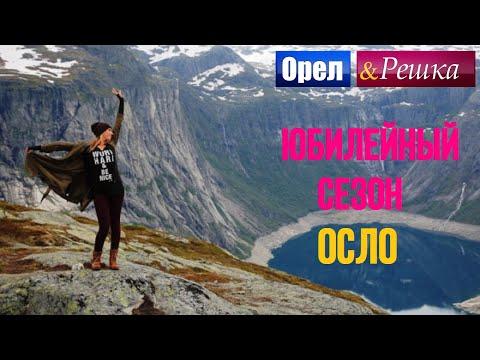 Орел и решка. Юбилейный сезон 2 - Норвегия | Осло