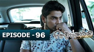 Hithuwakkaraya | Episode 96 | 12th February 2018 Thumbnail
