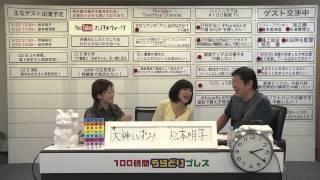 土屋敏男 プロデュース企画「 100時間うらどりプレス 」9/22 ダイジェスト