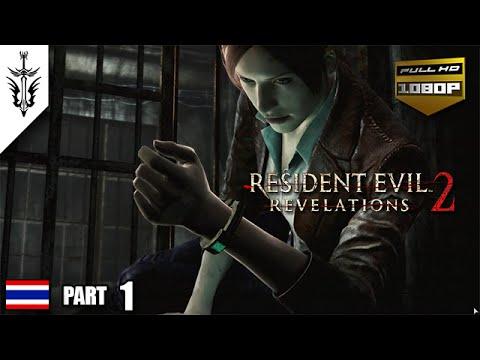 BRF - Resident Evil : Revelation 2 (Part 1)