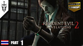 BRF - Resident Evil : Revelation 2 (Part 1)