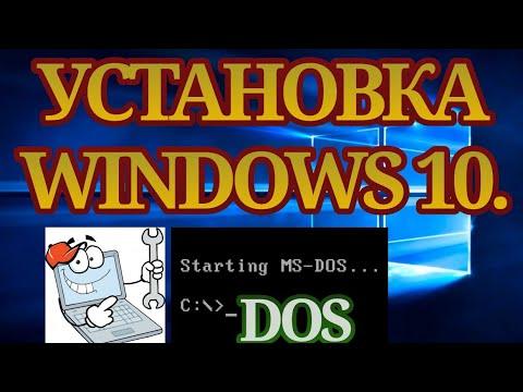 УСТАНОВКА WINDOWS 10.(Ели предустановлен DOS или чистая установка,переустановка WINDOWS 10)