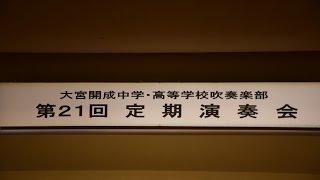 大宮開成中学・高等学校吹奏楽部 第21回定期演奏会【ジャパニーズグラフィティⅨ】