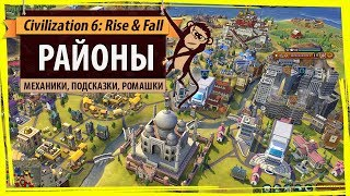 Районы в Sid Meiers Civilization V  Rise And Fall. Гайд руководство прохождение помощь