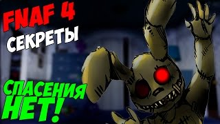 Five Nights At Freddy s 4 СПАСЕНИЯ НЕТ 5 ночей у Фредди