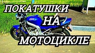 Мото ПОКАТУШКИ//Плохие дороги//Мотовлог//Покатушки на мото//Кимры