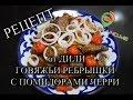 Рецепт жаренные говяжьи ребрышки с помидорами черри от дили для samarkandme