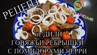 Рецепт жаренные говяжьи ребрышки с помидорами черри от Дили для Samarkand.me