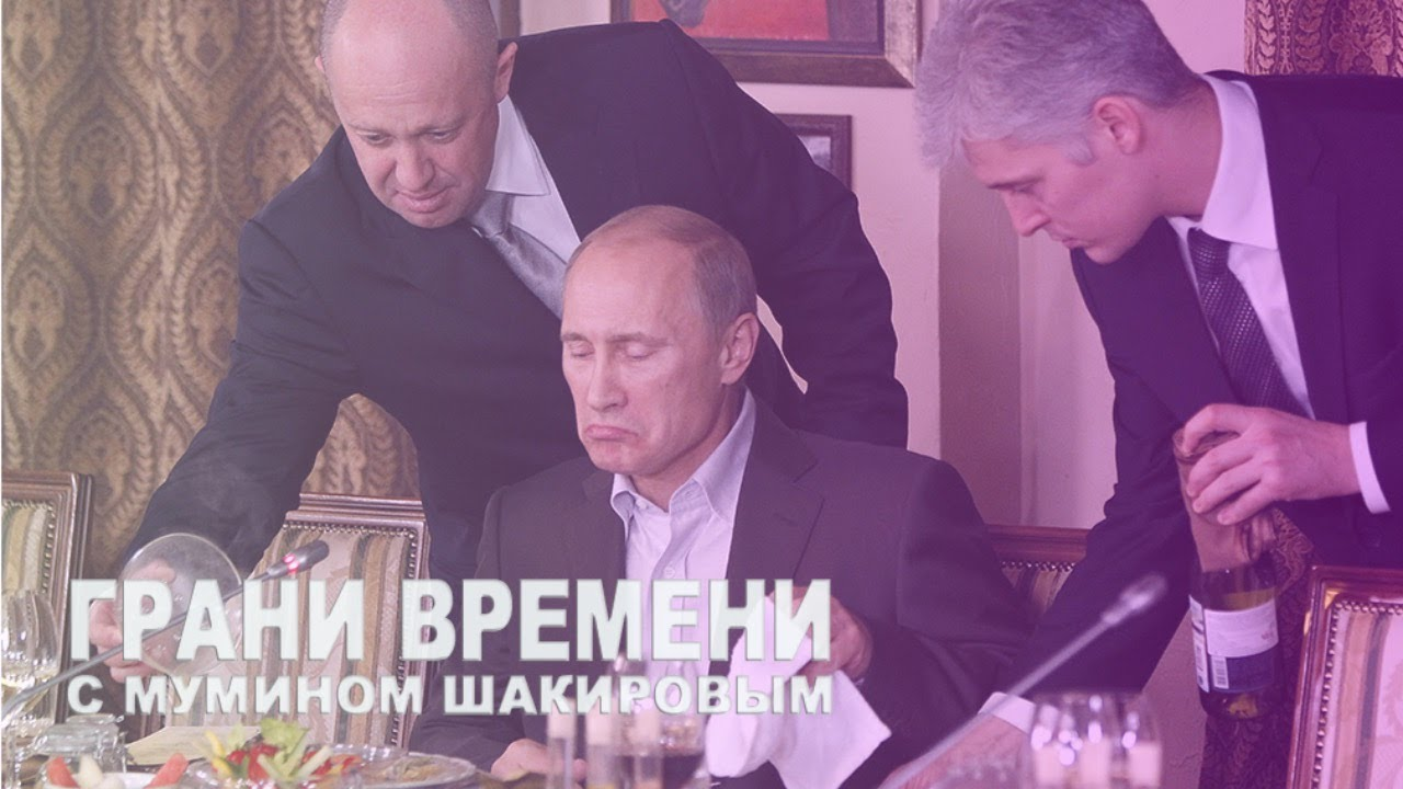 Путин опоздал. Живые и мертвые русского общепита | Грани времени с Мумином Шакировым