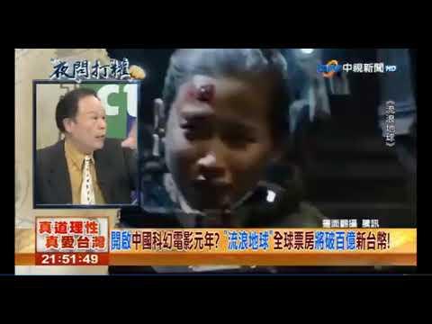 【台湾新闻】看台湾节目如何吹爆《流浪地球》