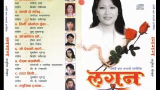 Dekhna Nasakey Ni - Sapana Shree & Jagdish Samaal Magar (Parbati Thapa Magar