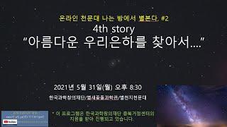"""별새꽃돌과학관 온라인천문대 나방별#2. """"아름…"""