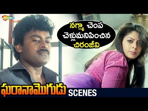 Chiranjeevi Slaps Nagma | Gharana Mogudu Movie | Vani Viswanath | Rao Gopal Rao | Shemaroo Telugu