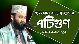 ঈমানদার বললেই হবে না ৭টি গুণ অর্জন করতে হবে।আসুন জানি । Mizanur Rahman Azhari