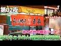 【カオスな旅】第02夜 旭川らぅめん青葉本店とセイコーマートで北の味覚を味わう