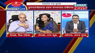 Manoranjan Mishra Live: Subroto, Susmita Bagchi Donate Rs 340 Crore To Set Up Cancer Hospital
