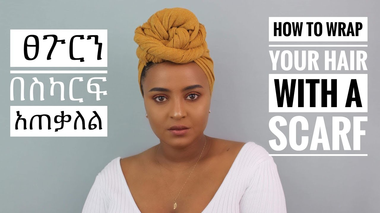 How to Wrap Your Hair With Scarf - ፀጉርን በስካርፍ አጠቃለል