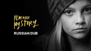 Короткометражка «Удалённые 2  Запомните мою историю» - Remember My Story [Russian dub]