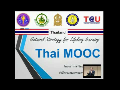 ความคืบหน้าการดำเนินการโครงการ Thai MOOC 1/2