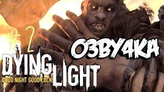 НЕ СМОТРИ НАЗАД! - Dying Light #2
