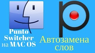 автозамена слов на МАК БУКе  Аналог Punto Switcher на Windows