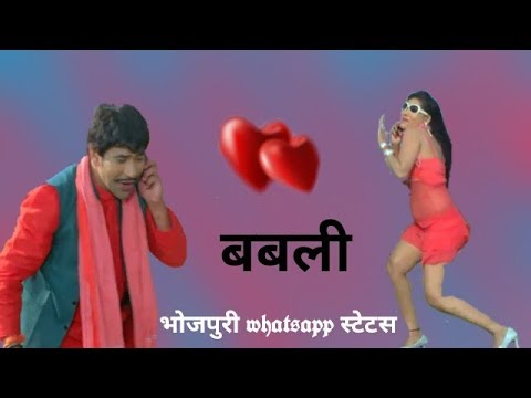 Hum ta babli bola tani bhojpuri status || romantic song || bhojpuriya status