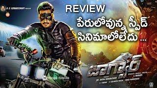 Jaguar Telugu Movie Review  || Nikhil Kumar || Deepti Sati || Orange Film News