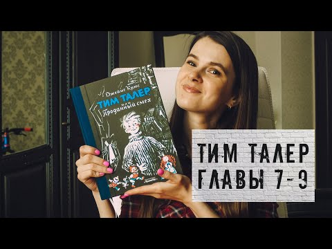 Тим Талер или проданный смех. Главы 7-9.